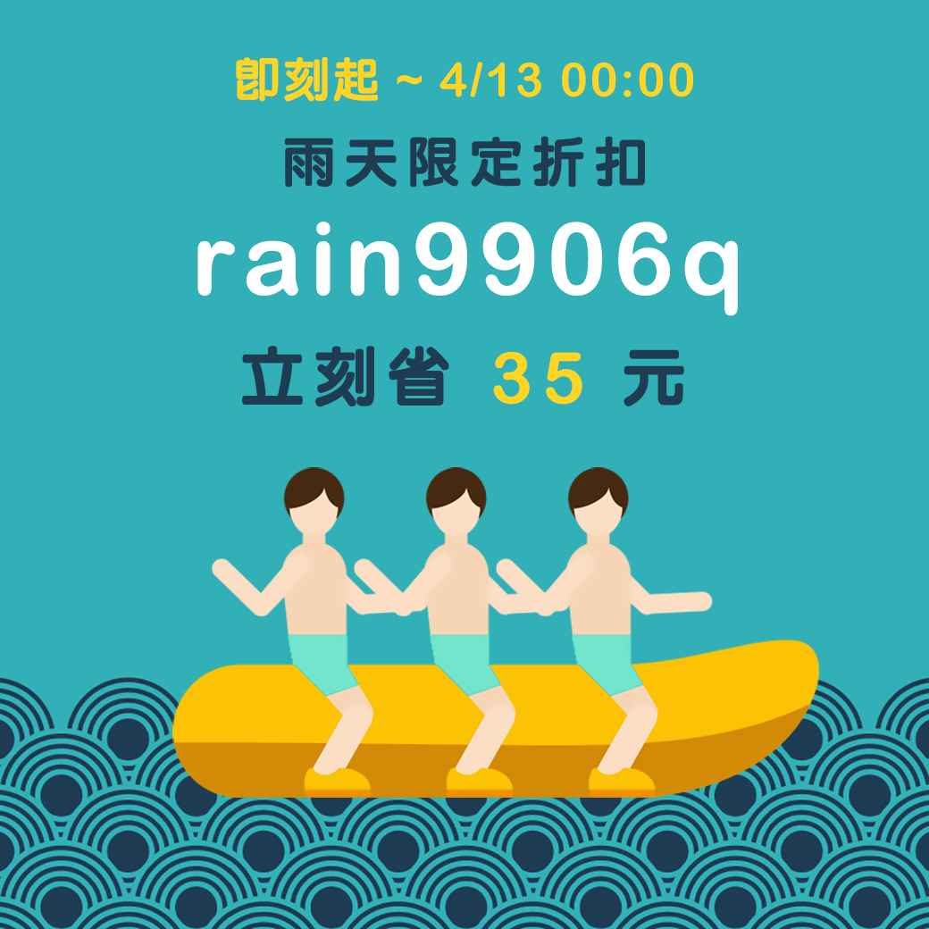 雨天限定 輸入rain9906q 省35元