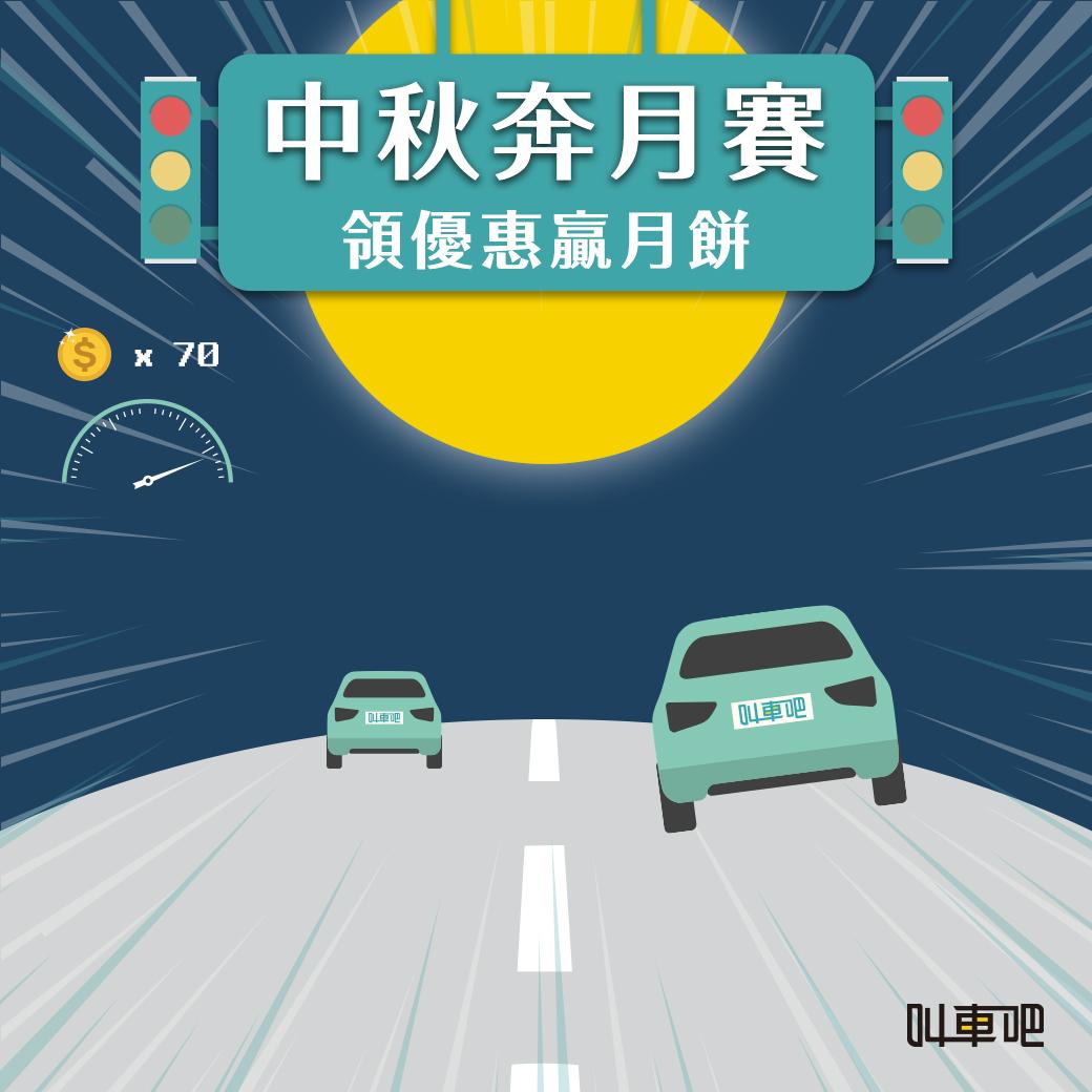 中秋節活動送月餅