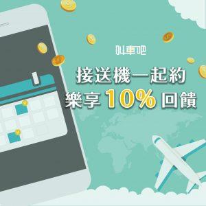 接送機預約回饋10%