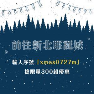慶祝新北耶誕城 序號xmas0727m