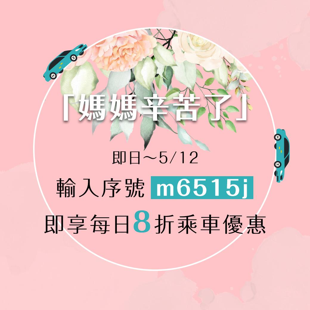 母親節活動輸入序號m6515j