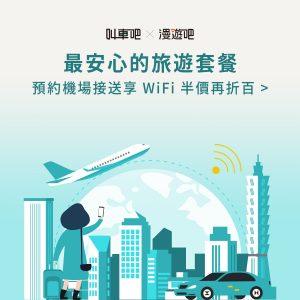 叫車吧機場接送 WiFi 分享器 優惠