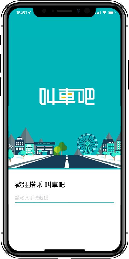 叫車吧登入 App 畫面,輸入手機號碼即可快速登入或註冊