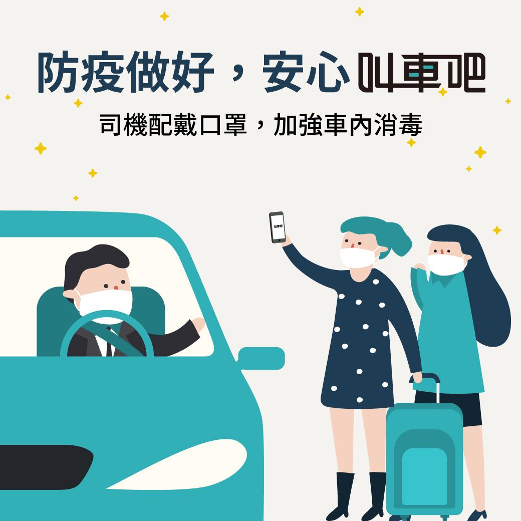 防疫專車 駕駛司機戴著口罩兩位女性戴著口罩拖著行李箱預約叫車吧機場接送