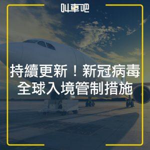 武漢肺炎全球入境管鏡措施 一架噴射機在機場