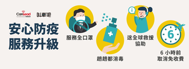 武漢病毒肆虐,叫車吧升級四大安心防疫服務:包括酒精消毒、配戴口罩、贈送全球急難救助、還縮短取消免收費的時間限制