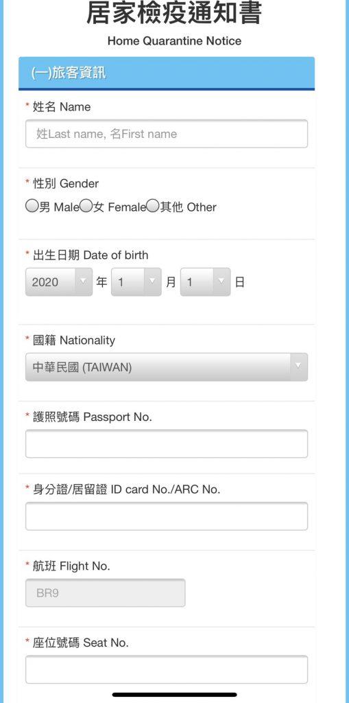 入境檢疫手機網頁版本填寫基本資料