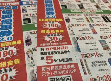 一堆報章雜誌的優惠券