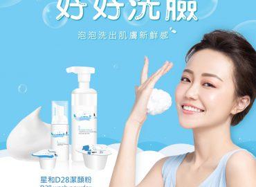 「星和D28潔顏粉」添加多項專利成份,能夠平衡皮膚菌叢,鎮定肌膚及抗菌、抗發炎。