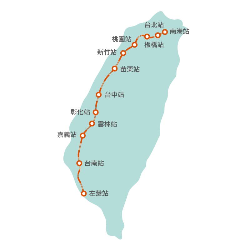 台灣高鐵 12 站