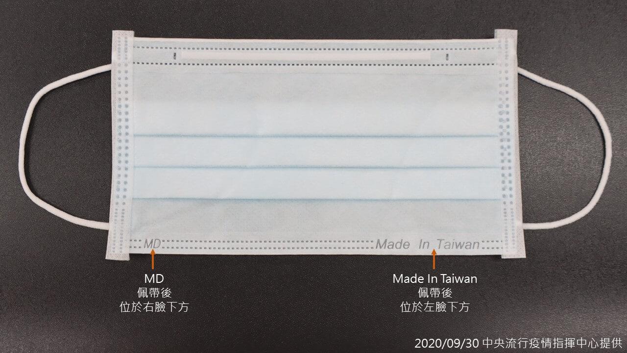 國產實名制口罩 雙鋼印