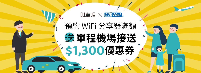 預約 Wi-Ho 分享器滿額送單程機場接送