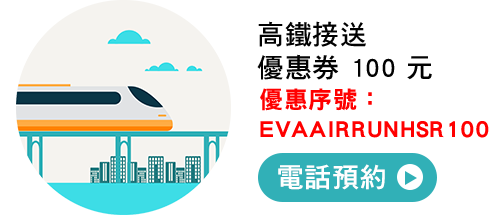 02-高鐵接送
