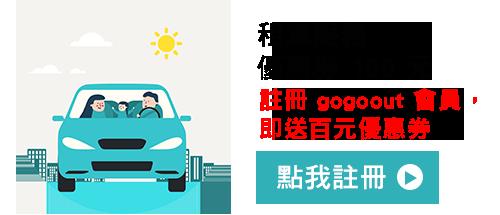 05-租車服務