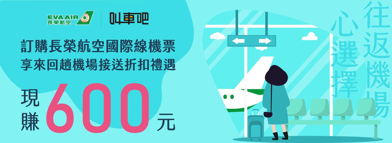輕鬆投保旅平險,享機場接送激省優惠