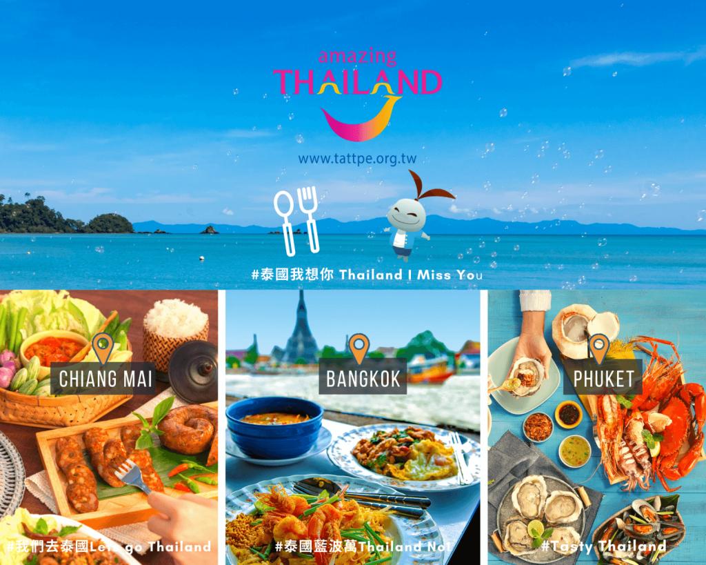 泰國旅遊泡泡