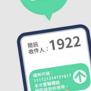 1922 簡訊實聯制