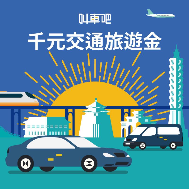 2020長榮半程馬拉松,叫車吧贊助千元交通旅遊金