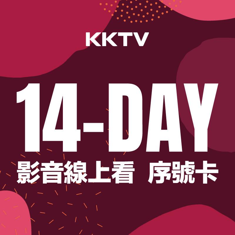 KKTV VIP 14 天免費序號體驗中!熱門韓劇、日劇追到飽