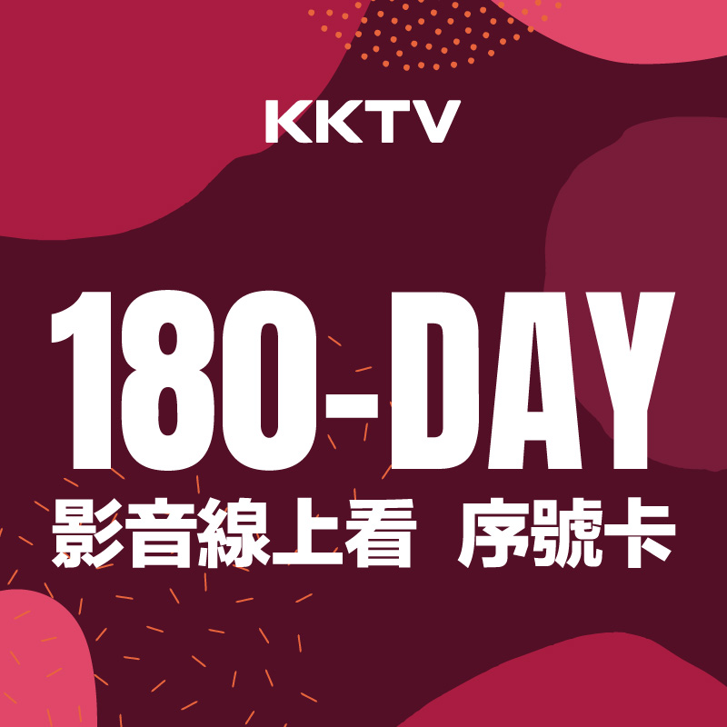 KKTV VIP 180 天免費序號體驗中!熱門韓劇、日劇追到飽