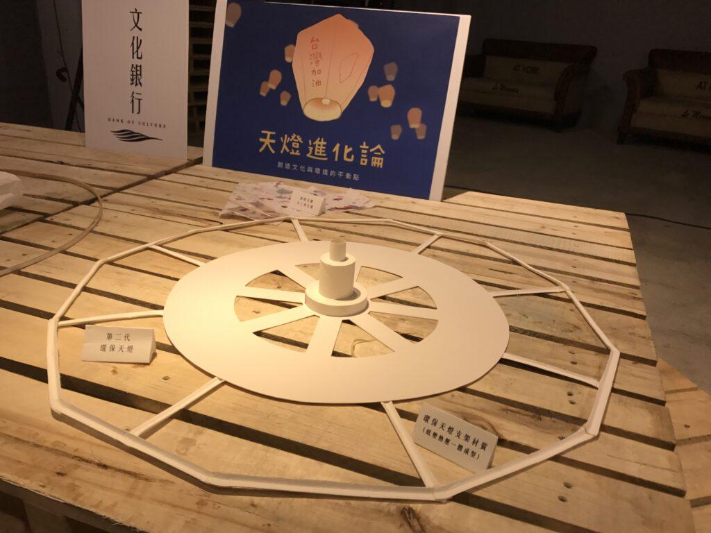文化銀行製作的全紙材環保天燈