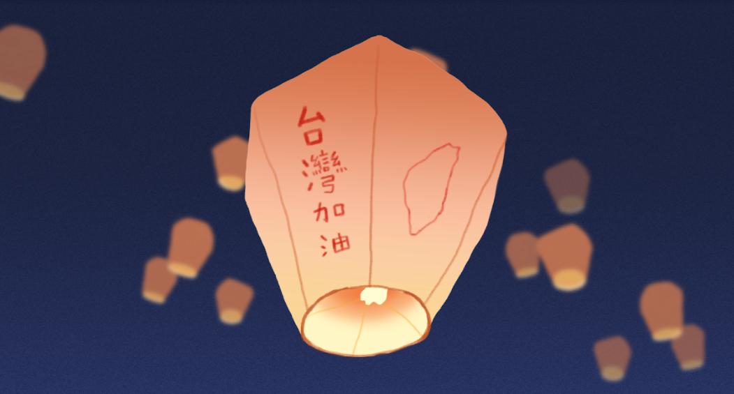 平溪永續天燈cover